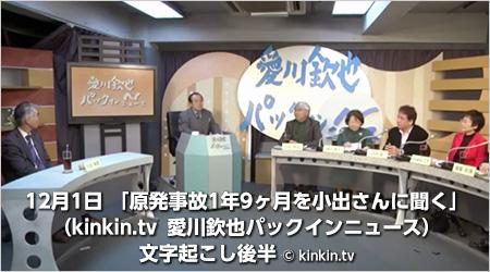 12月1日 「原発事故1年9ヶ月を小出さんに聞く」(kinkin.tv愛川欽也パックインニュース)文字起こし前半