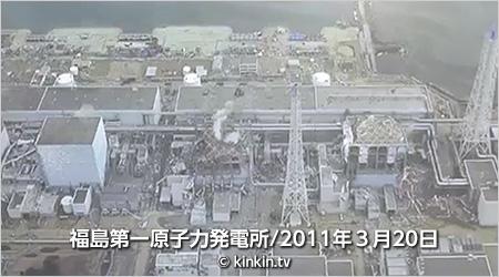 福島第一原子力発電所事故直後の写真