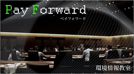 Pay Forward 環境情報教室