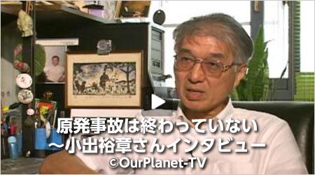 原発事故は終わっていない〜小出裕章さんインタビュー