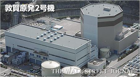 THE WALL STREET JOUNAL.「敦賀原発の真下に活断層の公算大=原子力規制委の専門家パネル」