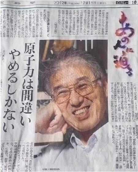 小出裕章(京都大学原子炉実験所)の情報を拡散する会