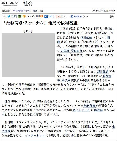 朝日新聞:「たね蒔きジャーナル」他局で後継番組