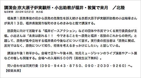 講演会:京大原子炉研究所・小出助教が福井・敦賀で来月/北陸