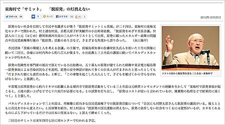 東京新聞:東海村で「サミット」「脱原発」の灯消えない