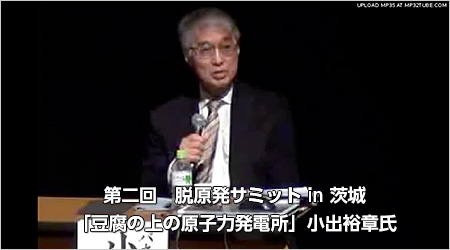 「豆腐の上の原子力発電所」小出裕章氏