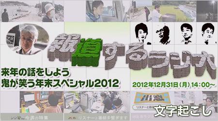 20121231 報道するラジオ年末SP_⑤.省みない政治と原子力村・小出裕章