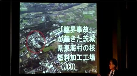 臨界事故が起きた茨城県東海村の核燃料加工工場(JCO)