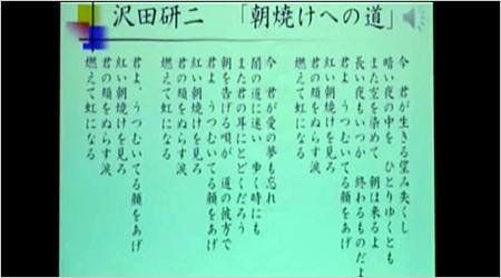 沢田研二「朝焼けへの道」