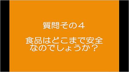 質問その4