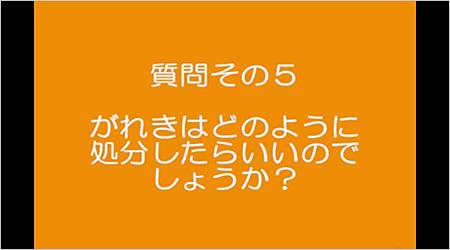 質問その5