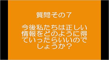 質問その7