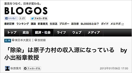 「除染」は原子力村の収入源になっている by 小出裕章教授