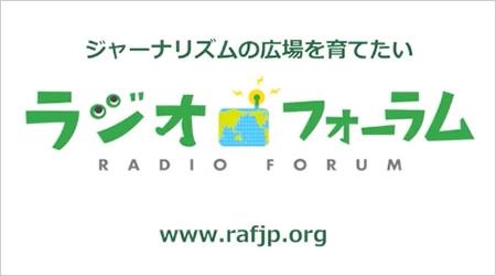 2013/1/12 ラジオフォーラム #001(ゲスト:小出裕章さん)