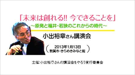 小出裕章講演会「未来は創れる!!今できることを」敦賀市(2013.1.13)