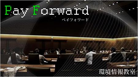 【ペイフォワード環境情報教室】130119小出裕章先生Vol.013