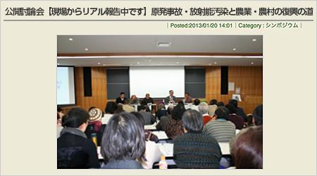 公開討論会【現場からリアル報告中です】原発事故・放射能汚染と農業・農村の復興の道