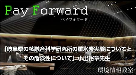 【ペイフォワード環境情報教室】