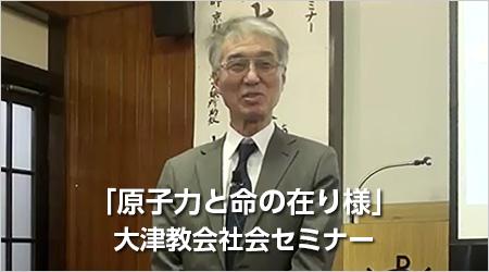 原子力と命の在り様:大津教会社会セミナー