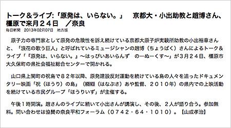 トーク&ライブ:「原発は、いらない。」京都大・小出助教と趙博さん、橿原で来月24日 /奈良