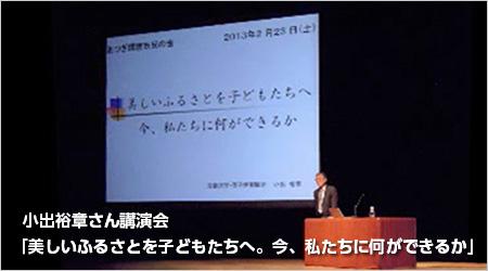 小出裕章厚木講演会「美しいふるさとを子どもたちへ」