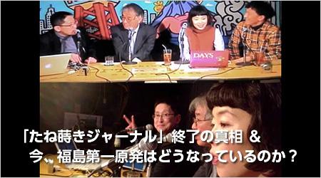 たね蒔きジャーナル終了の真相&今、福島第一原発はどうなっているのか?
