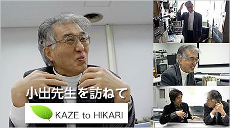 KAZE to HIKARI:小出先生を訪ねて