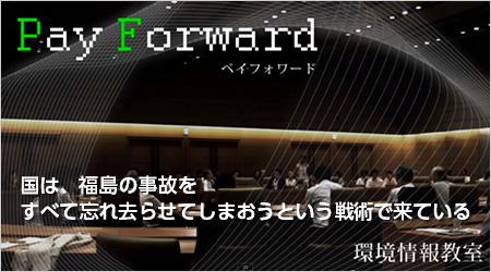 8bitnewsインターネットラジオ【ペイフォワード環境情報教室】