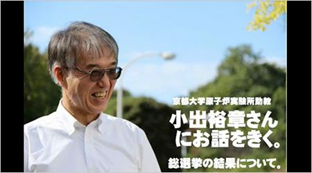 小出裕章さんにお話をきく。-4「総選挙の結果について。」