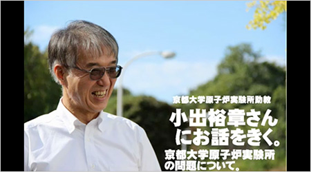 小出裕章さんにお話をきく。-7「京都大学原子炉実験所の問題 。」