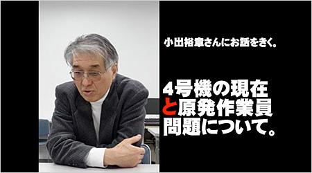 小出裕章さんにお話をきく。-5「4号機の現在と原発作業員問題。」