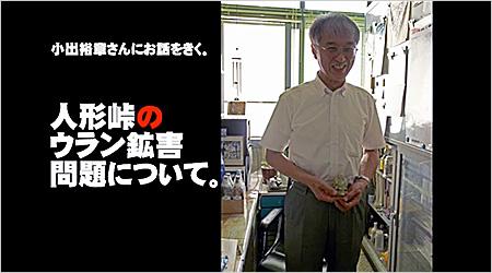 小出裕章さんにお話をきく。-6「人形峠のウラン鉱害問題について。」