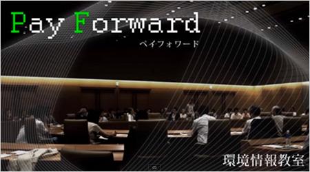 【ペイフォワード環境情報教室】130323小出裕章先生Vol.021
