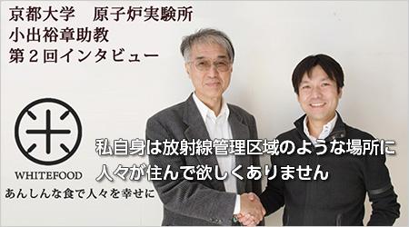 小出裕章助教 第2回インタビュー Powered by ホワイトフード
