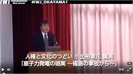 人権と文化のつどい 小出裕章氏 講演「原子力発電の現実 ~福島の事故から~」