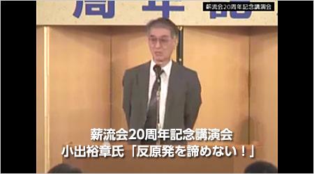薪流会20周年記念講演会 小出裕章氏