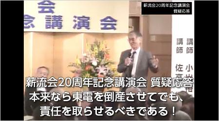 薪流会20周年記念講演会 質疑応答