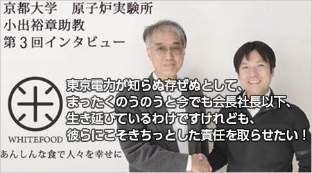 小出裕章助教 第3回インタビュー Powered by ホワイトフード