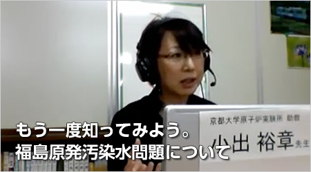 福島原発汚染水問題について