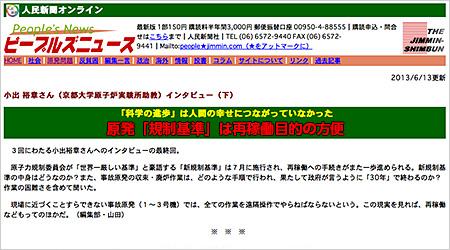 人民新聞オンライン