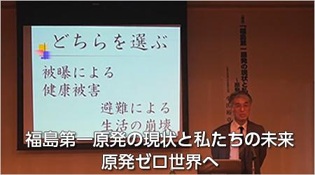和歌山講演会