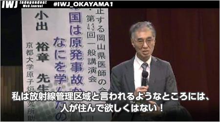 【岡山】小出裕章氏講演会『この国は原発事故からなにを学んだのか』