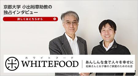 京都大学小出裕章助教の独占インタビュー