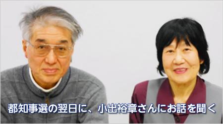 都知事選の翌日に小出裕章さんに話を聞く