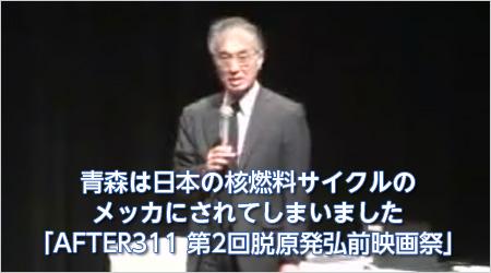 「AFTER311 第2回脱原発弘前映画祭」