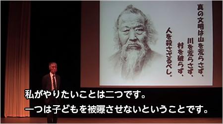 「正しく知ることから始めようー原子力発電と福島原発事故のこと」