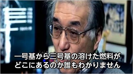 フクシマの嘘 其の弐(隠ぺい・詭弁・脅迫)
