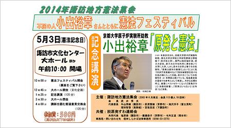 2014年 諏訪地方憲法集会 不屈の人 小出裕章さん とともに憲法フェスティバル 『原発と憲法』