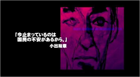 小出裕章さんにきく。(2)