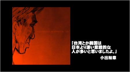 小出裕章さんにきく。(3) - 台湾の原発建設停止、アジアと原発について。